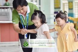 Baan Kajonkiet Nursery Chao Fa