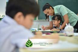 Kajonkiet Thalang School